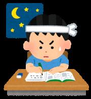 理学療法士,国家試験対策,勉強