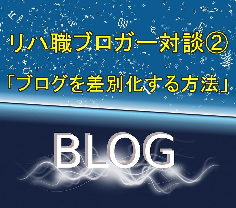 blog-1445367_960_720 (2)