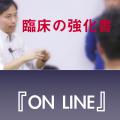 """自宅で簡単に受講できる!臨床の強化書『ON -LINE』 """"参加費自由のネット勉強会"""""""